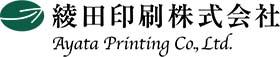 綾田印刷株式会社